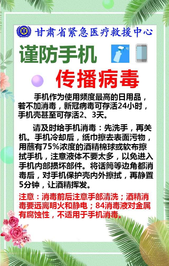 甘肃省紧急医疗救援中心疫情防控小知识(50-59)
